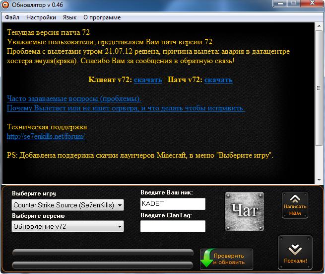 Source v76 patch патч для обновления игры counter-strike source до 76-й
